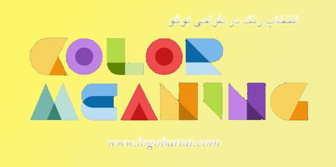 رنگ در طراحی لوگو - رنگ لوگو